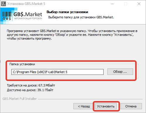 Выбор папки для установки программы GBS.Market - Автоматизация торговли