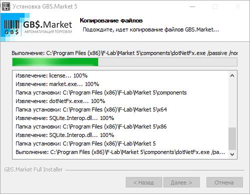 Процесс установки программы GBS.Market - Автоматизация торговли