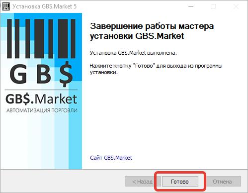 Завершение установки программы GBS.Market - автоматизация торговли