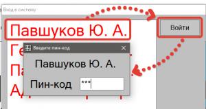 Вход пользователя при запуске программы GBS.Market - автоматизация торговли