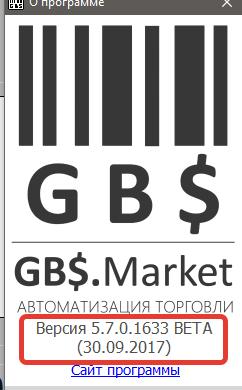 Номер версии программы GBS.Market - автоматизация торговли