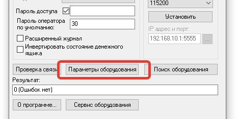 Настройки драйвера фискального регистратора АТОЛ в программе GBS.Market для отключения инкассации