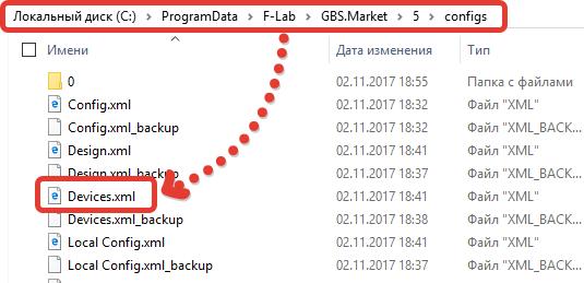 Файл настроек оборудования в GBS.Market