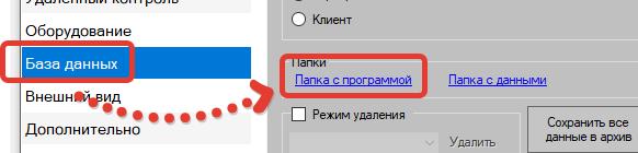 GBS.Market - папка с программой