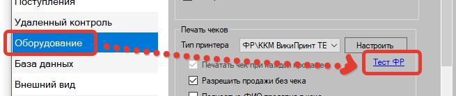 Тестовая печать на ККМ ВикиПринт в программе GBS.Market