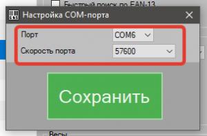 Настройки подключения COM-порта для ВикиПринт\Дримкас в GBS.Market - Автоматизация торговли