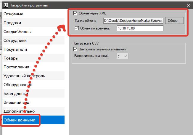 Настройки обмена данными через XML файлы с другим ПО в GBS.Market