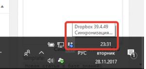 Dropbox - синхронизация