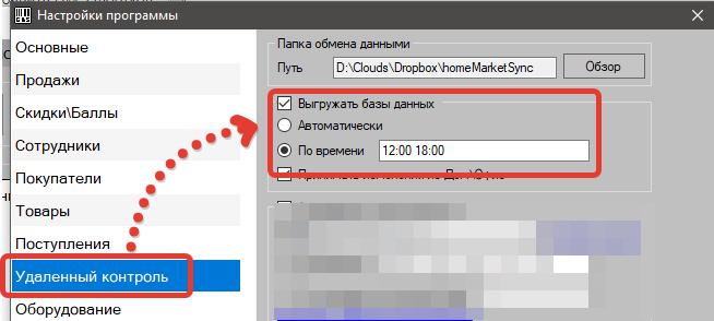 Настройка синхронизации по времени в программе GBS.Market - автоматизация торговли