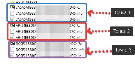 """Файлы обмена данными в """"облаке"""""""