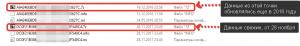 Проверка даты изменения файлов
