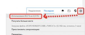 Доступное пространство в Dropbox