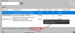 Обслуживание нескольких покупателей одновременно в программе GBS.Market - Автоматизация торговли