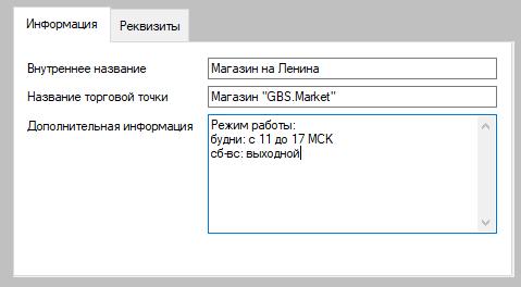 GBS.Market - программа для автоматизации торговли, информация об организации