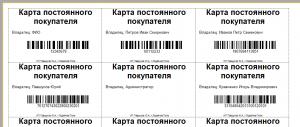 Печать дисконтных карт в GBS.Market - автоматизация торговли