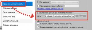 Настройка выгрузки данных для Android приложения GBS.Market