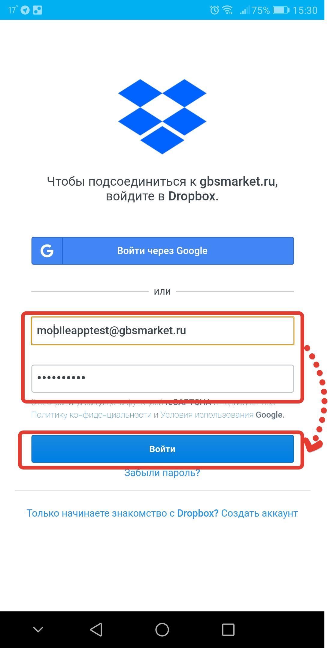 Настройка Android приложения GBS.Market