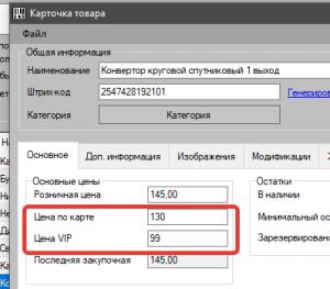 Дополнительные цены в карточке товара в программе GBS.Market - автоматизация торговли