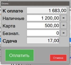 Форма расчета с покупателем в программе GBS.Market -автоматизация торговли