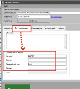 Дополнительные свойства товара в программе GBS.Market - автоматизация торговли