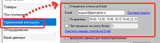 Настройка отчетов на email в программе GBS.Market - автоматизация торговли