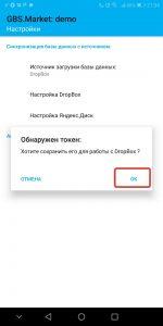 Настройка Android приложения GBS.Market: офис - автоматизация торговли