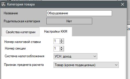 Настройки ККМ для категории товаров в программе GBS.Market - автоматизация торговли. НДС, СНО, признак предмета расчета, номер секции