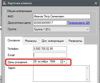 День рождения покупателя в карточке клиента в программе GBS.Market - автоматизация торговли