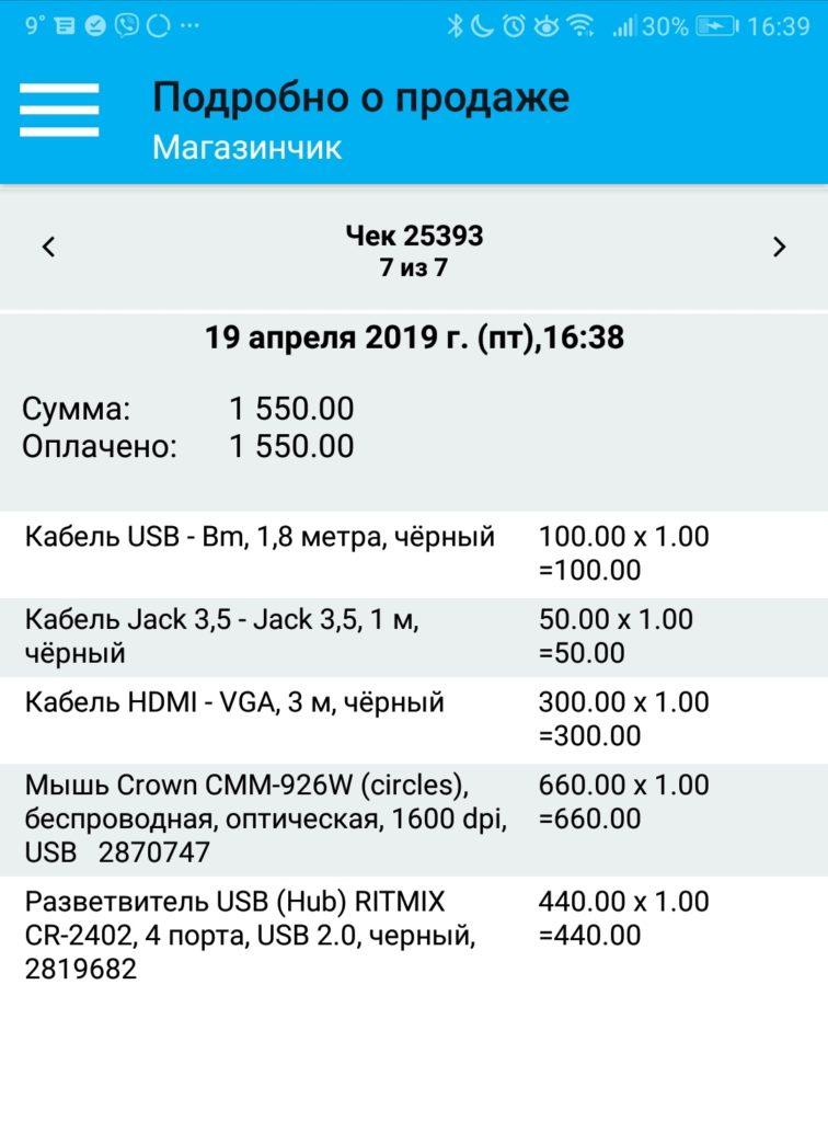 Мобильное приложение GBS.Market автоматизация торговли.  Автоматическая высота строки в чеке
