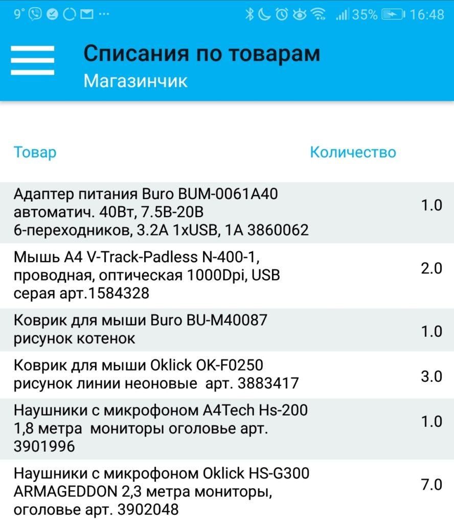 Мобильное приложение GBS.Market автоматизация торговли. Отчет списания по товарам