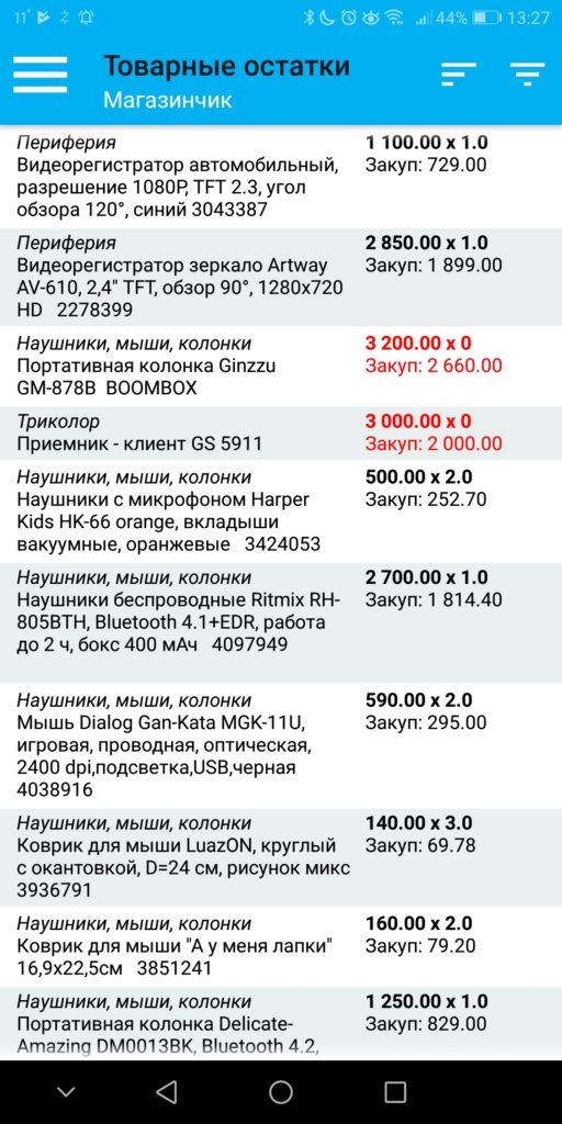 Мобильное приложение GBS.Market автоматизация торговли.  Закупочная цена в товарных остатках