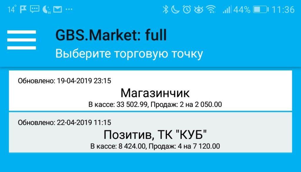 Мобильное приложение GBS.Market автоматизация торговли. Дополнительные данные в списке торговых точек