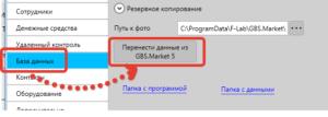 Перенести данные из GBS.Market 5 в программе GBS.Market - Автоматизацпия торговли