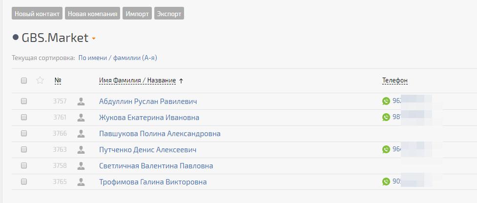 Это список покупателей, которые были выгружены в Планфикс из GBS.Market.