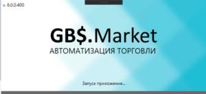 Окно-заставка при запуске программы GBS.Market - автоматизация торговли
