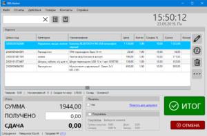 Главное окно программы GBS.Market - автоматизация торговли