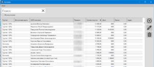 Список покупателей в программе GBS.Market - автоматизация торговли