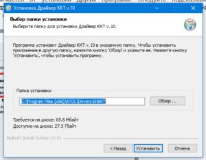 Установка драйвера АТОЛ 10 для работы с программой GBS.Market - автоматизация торговли