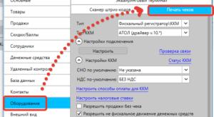 Настройка печати чеков в программе GBS.Market - автоматизация торговли