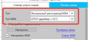 Настройки подключения к кассе АТОЛ в программе GBS.Market - автоматизация торговли