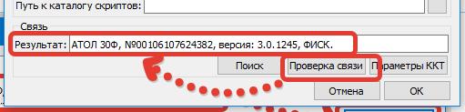 Проверка связи с ККМ АТОЛ через драйвер в связке с программой GBS.Market - автоматизация торговли