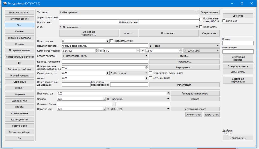 Тест драйвера АТОЛ 10 для работы с программой GBS.Market - автоматизация торговли