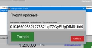 Ввод кода маркировки товара в программе GBS.Market - автоматизация торговли
