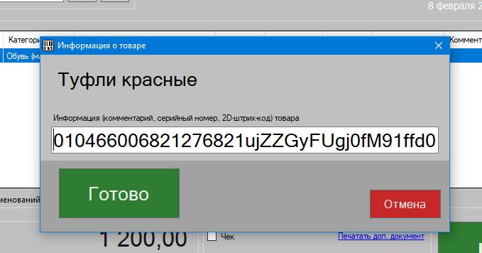 Запрос кода маркировки товара в программе GBS.Market - автоматизация торговли