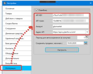 Настройка интеграции с Планфикс в программе GBS.Market - автоматизация торговли