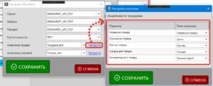 Настройка полей аналитик для ПланФикс в GBS.Market