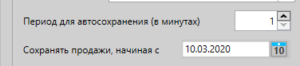 Настройка выгрузки продаж в ПланФикс из GBS.Market