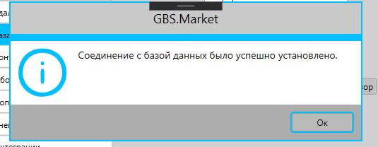 Проверка соединения с базой данных в программе GBS.Market - автоматизация торговли