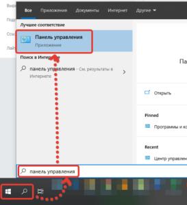Как открыть панель управления в Windows 10 для программы GBS.Market автоматизация торговли