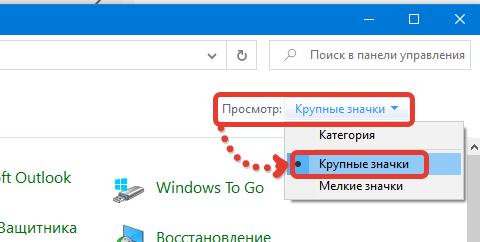 Крупные значки в панели управления Windows 10 для GBS.Market автоматизация торговли